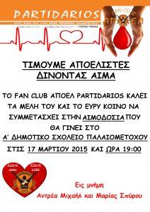 Αιμοδοσία APOEL PARTIDARIOS