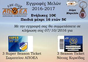 Κλήρωση Εισιτήριων για τα μέλη μας