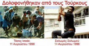 tasos_isaak-solomos_solomou
