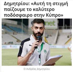 kalitero_podosfairo