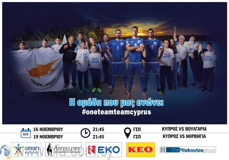 CyprusNationalTeam