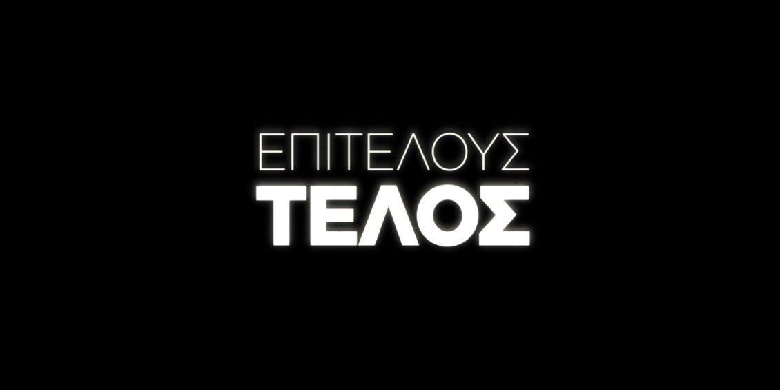 epitelous-telos